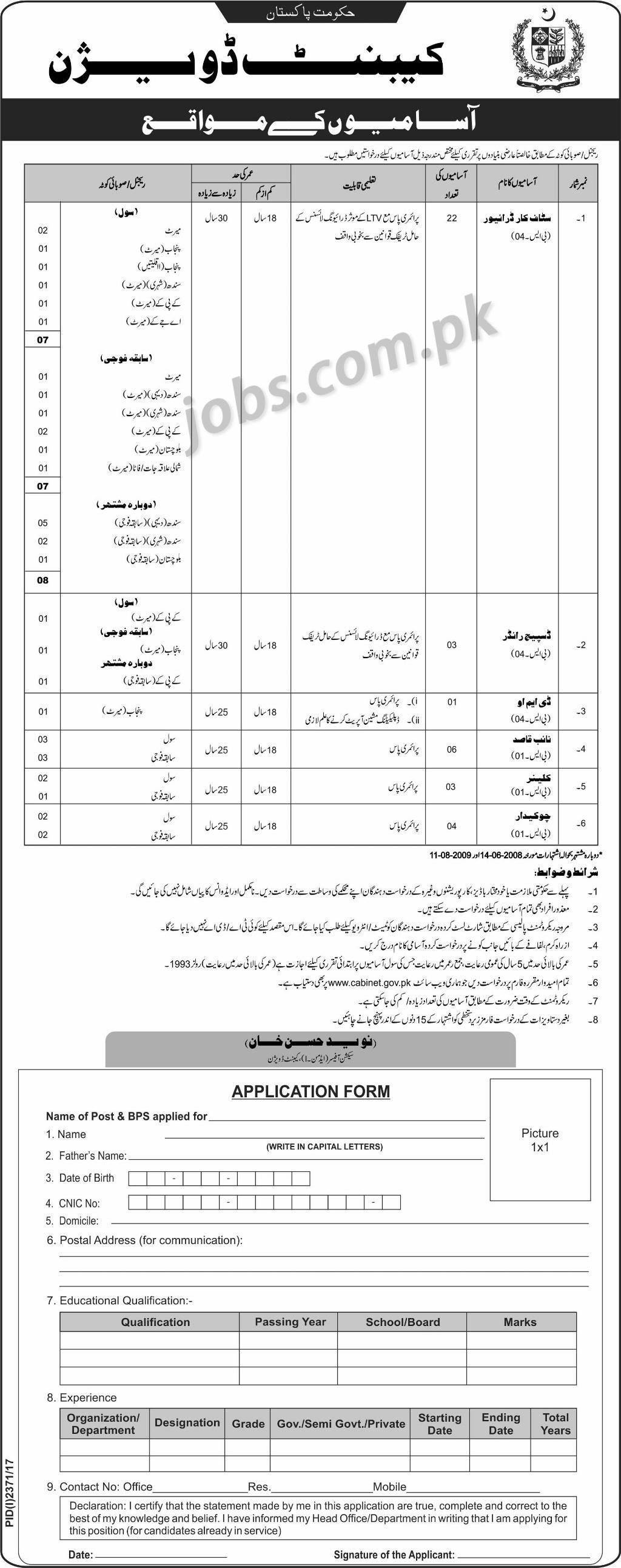 application form for federal government jobs