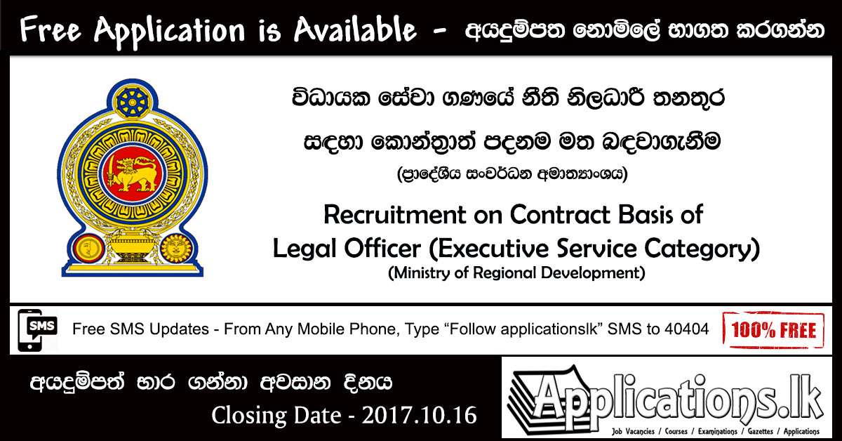 government contract on applications for service providers