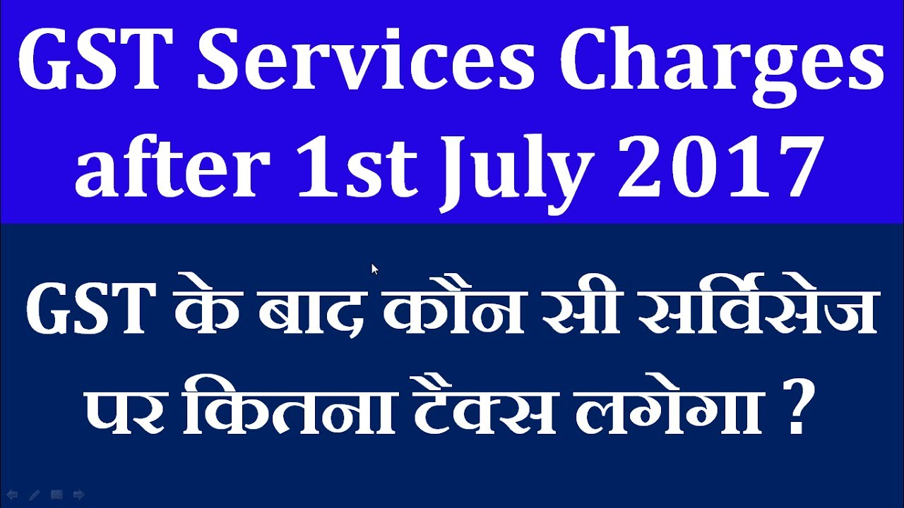 is gst applicable on service charge